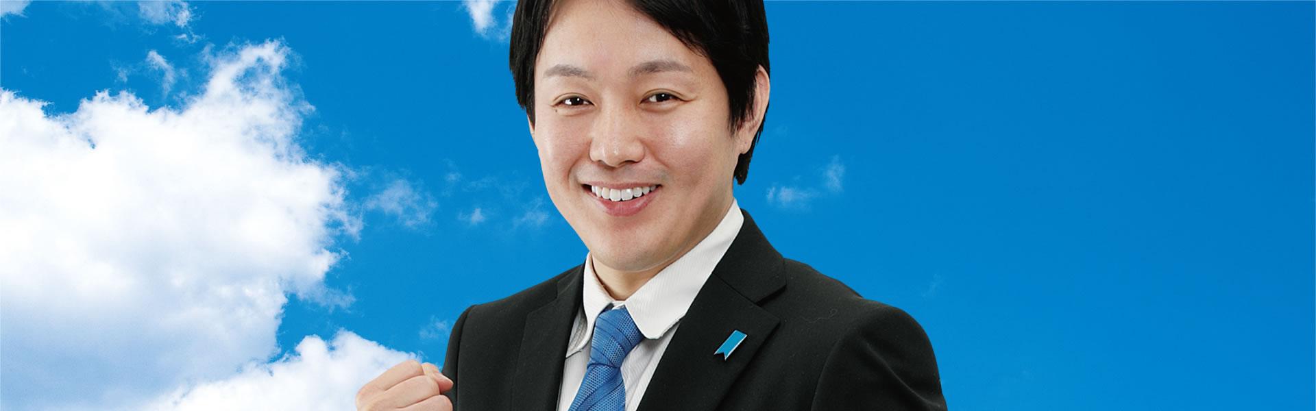 自由民主党 新潟県議会議員 河原井 拓也(かわらい たくや) 公式サイト