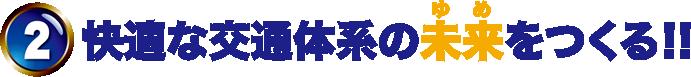 2.快適な交通体系の未来(ゆめ)をつくる!!
