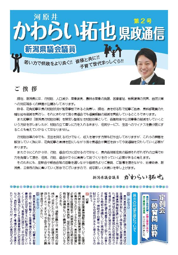 かわらい拓也 県政通信 No.2